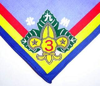 北九州第3団ネッカチーフ