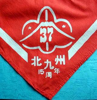 北九州第37団ネッカチーフ_15周年
