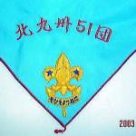 北九州第51団のネッカチーフ