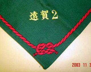 遠賀第2団のネッカチーフ